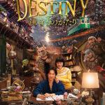 たまには映画デートでもしようか。「DESTINY 鎌倉ものがたり」を夫婦で観たよ。