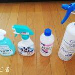 【ミニマリズム】必要最低限の洗剤はコレだ!